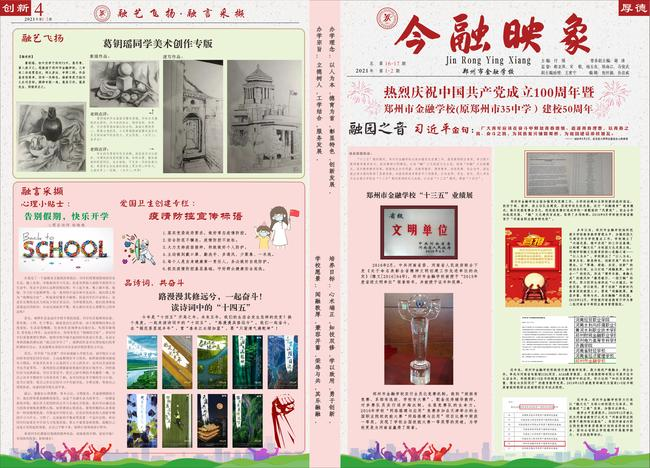 郑州市金融学校校报《今融映象》2021年第1-2期第1版、4版