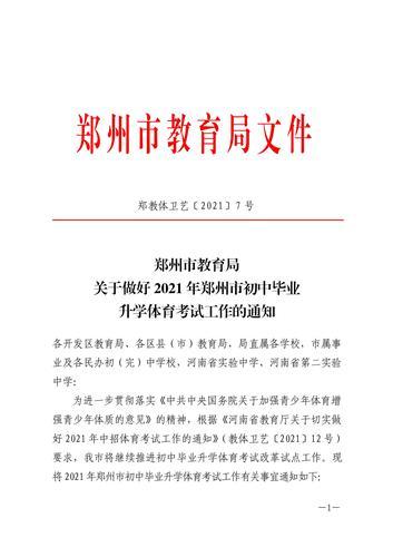 郑州市教育局关于做好2021年郑州市初中毕业升学体育考试工作的通知_00