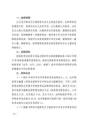 郑州市教育局关于做好2021年郑州市初中毕业升学体育考试工作的通知_01