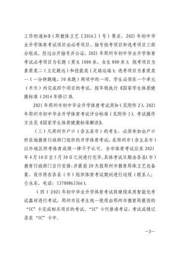 郑州市教育局关于做好2021年郑州市初中毕业升学体育考试工作的通知_02