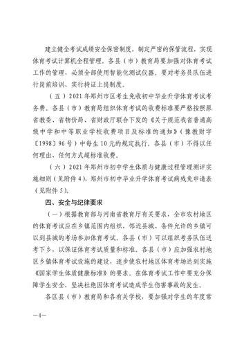 郑州市教育局关于做好2021年郑州市初中毕业升学体育考试工作的通知_03