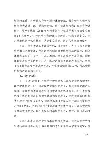 郑州市教育局关于做好2021年郑州市初中毕业升学体育考试工作的通知_04