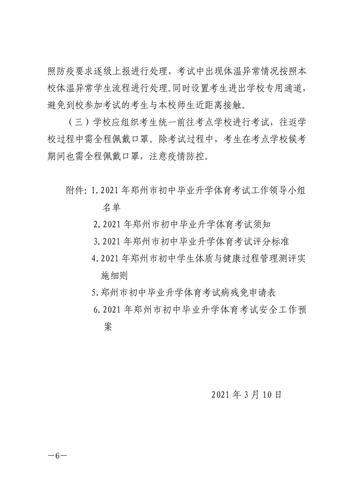郑州市教育局关于做好2021年郑州市初中毕业升学体育考试工作的通知_05