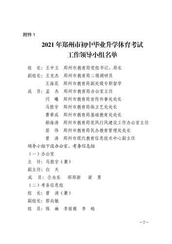 郑州市教育局关于做好2021年郑州市初中毕业升学体育考试工作的通知_06