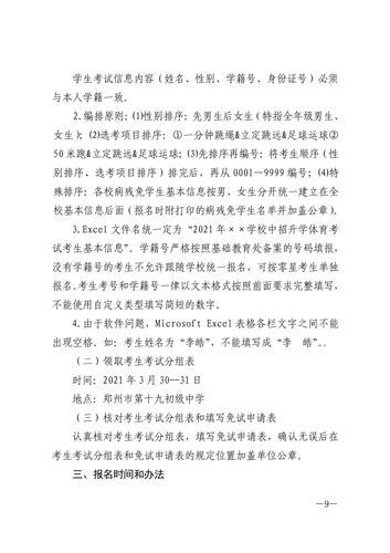 郑州市教育局关于做好2021年郑州市初中毕业升学体育考试工作的通知_08