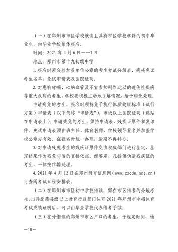 郑州市教育局关于做好2021年郑州市初中毕业升学体育考试工作的通知_09