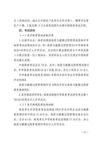 郑州市教育局关于做好2021年郑州市初中毕业升学体育考试工作的通知_10