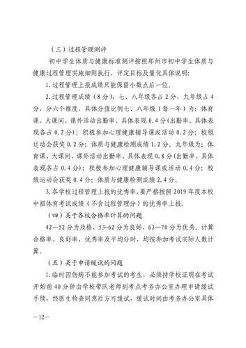 郑州市教育局关于做好2021年郑州市初中毕业升学体育考试工作的通知_11