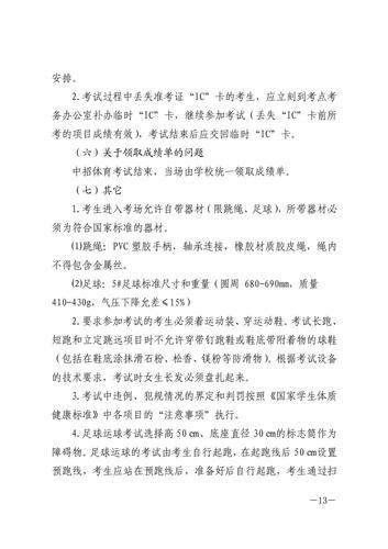 郑州市教育局关于做好2021年郑州市初中毕业升学体育考试工作的通知_12