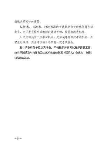 郑州市教育局关于做好2021年郑州市初中毕业升学体育考试工作的通知_13