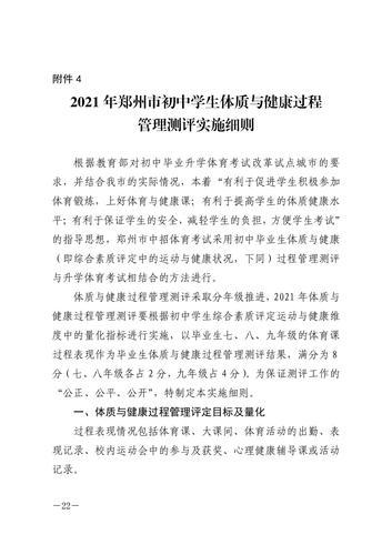 郑州市教育局关于做好2021年郑州市初中毕业升学体育考试工作的通知_21