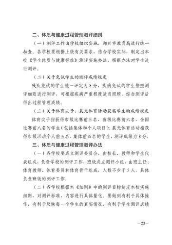 郑州市教育局关于做好2021年郑州市初中毕业升学体育考试工作的通知_22