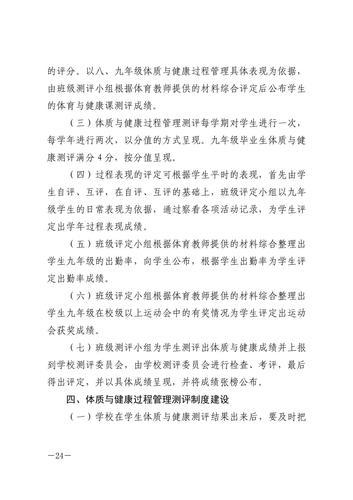 郑州市教育局关于做好2021年郑州市初中毕业升学体育考试工作的通知_23