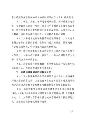 郑州市教育局关于做好2021年郑州市初中毕业升学体育考试工作的通知_24