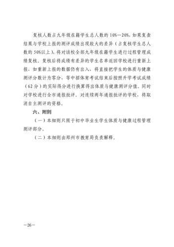 郑州市教育局关于做好2021年郑州市初中毕业升学体育考试工作的通知_25