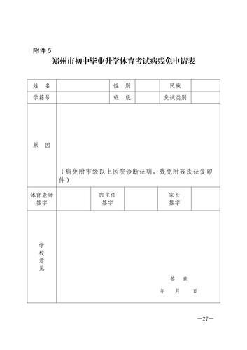 郑州市教育局关于做好2021年郑州市初中毕业升学体育考试工作的通知_26