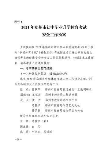 郑州市教育局关于做好2021年郑州市初中毕业升学体育考试工作的通知_27