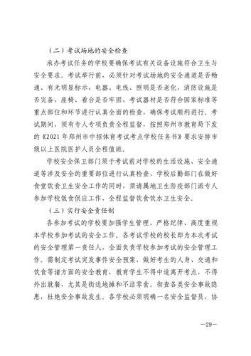郑州市教育局关于做好2021年郑州市初中毕业升学体育考试工作的通知_28