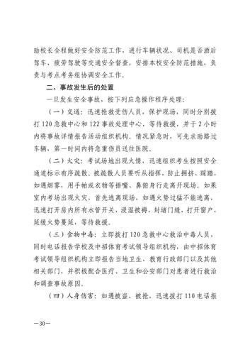 郑州市教育局关于做好2021年郑州市初中毕业升学体育考试工作的通知_29