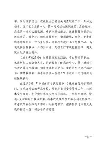 郑州市教育局关于做好2021年郑州市初中毕业升学体育考试工作的通知_30