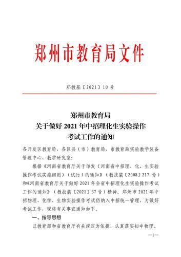 2021年中招理化生实验操作考试通知_00