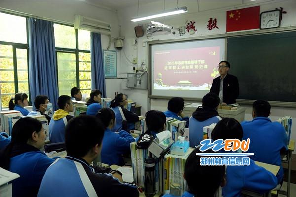 郑州市教育局宣外处处长闫曦赴郑州市第十九高级中学讲党史课