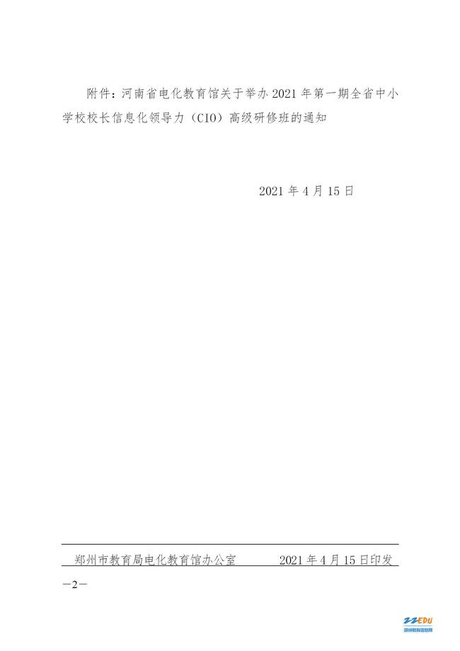 郑电教5号_02