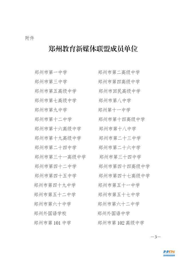 郑教信技9号_03