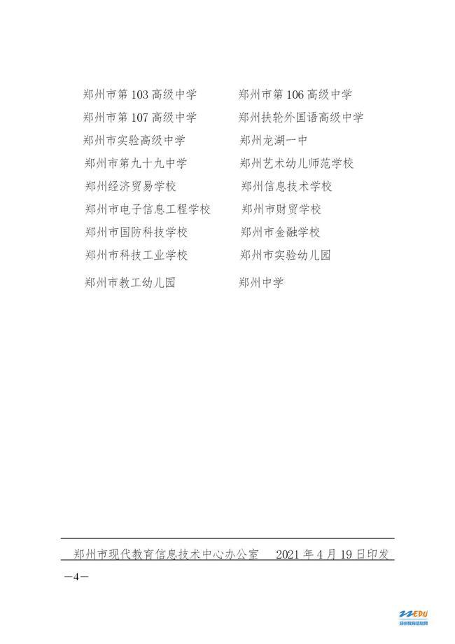 郑教信技9号_04