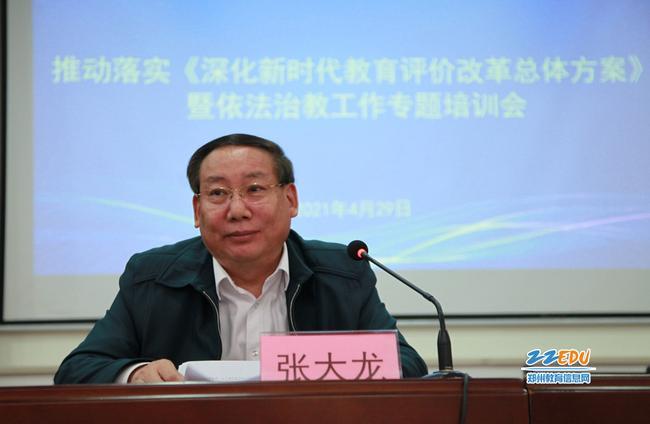 1、郑州市教育局二级调研员张大龙作总结发言