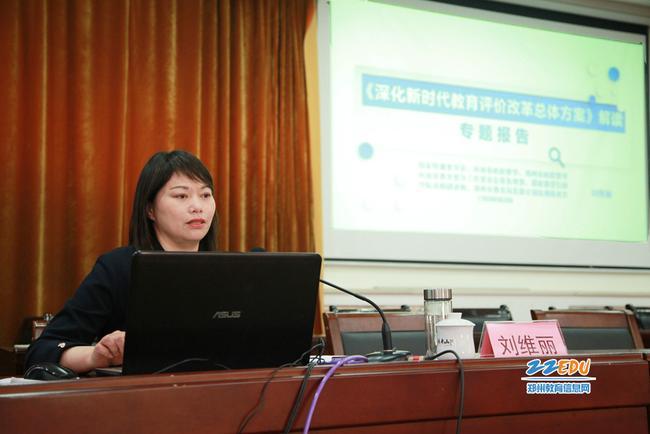 2、郑州市教育局发展计划法规处处长刘维丽解读《深化新时代教育评价改革总体方案》