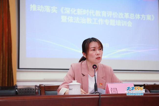 3、郑州市教育局发展计划法规处副处长闫培通报培训班课程强调学习纪律