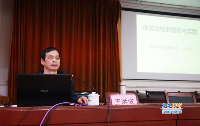 4、王洪成教授《依法治校的理论与实践》