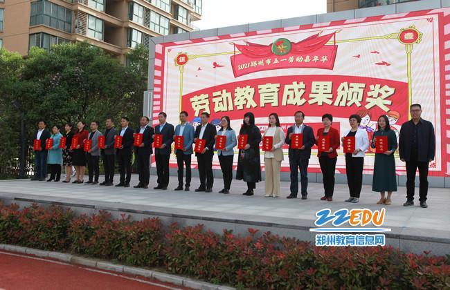 郑州市教育局基础教育处处长曹章成为郑州市劳动教育教学实践典型学校颁奖