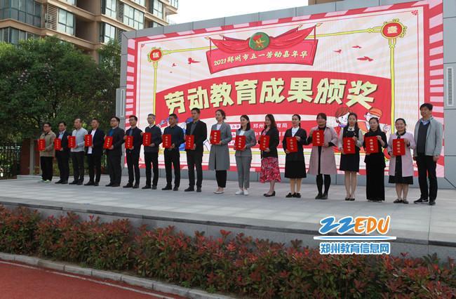郑州市教育局教学研究室主任姬文广为郑州市劳动教育教学实践典型学校颁奖