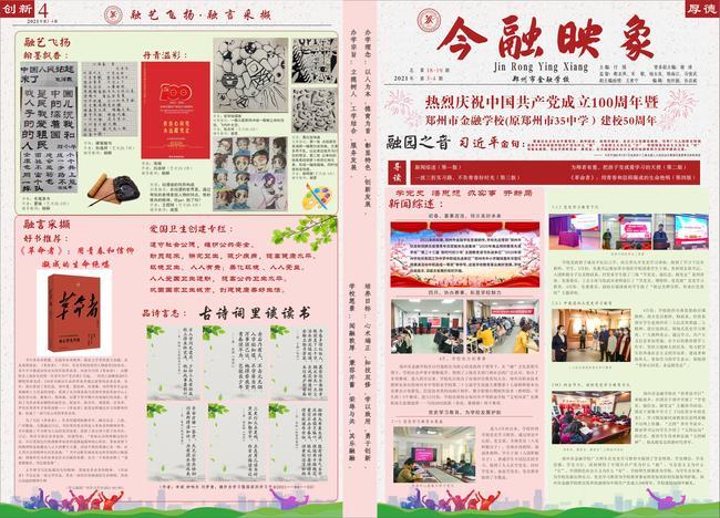 郑州市金融学校校报《今融映象》2021年第3-4月第1版和第4版