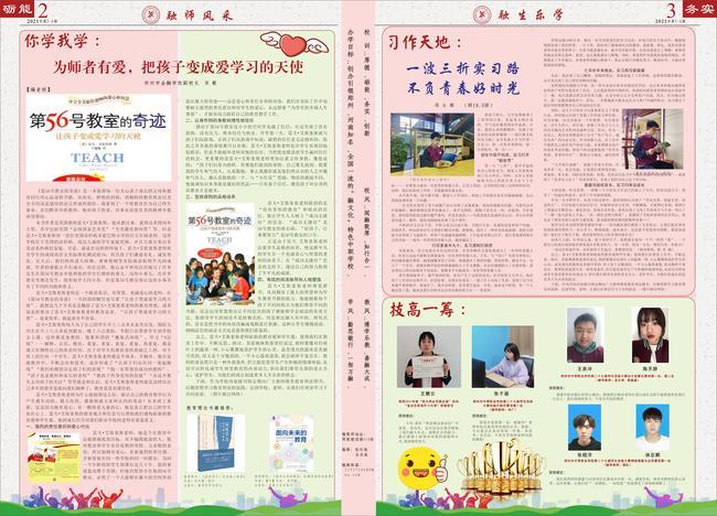 郑州市金融学校校报《今融映象》2021年第3-4月第2版和第3版 (1)
