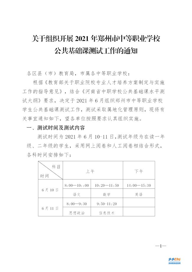 关于组织开展2021年郑州市中等职业学校公共基础课测试工作的通知(2021年6月)_01