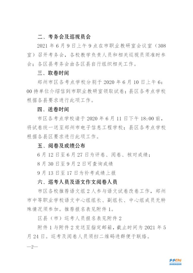 关于组织开展2021年郑州市中等职业学校公共基础课测试工作的通知(2021年6月)_02
