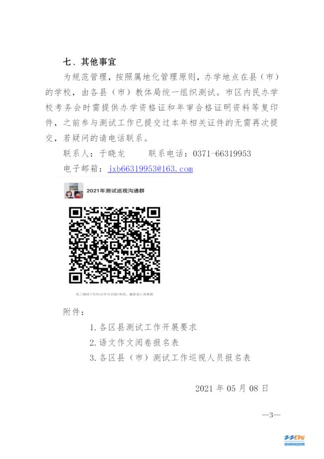 关于组织开展2021年郑州市中等职业学校公共基础课测试工作的通知(2021年6月)_03