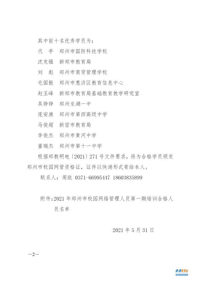 郑教信技15号_02