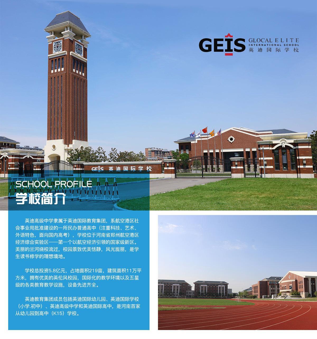 学校简介_01