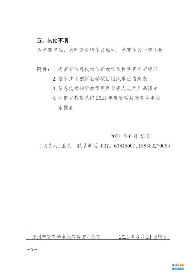 郑电教6号_06