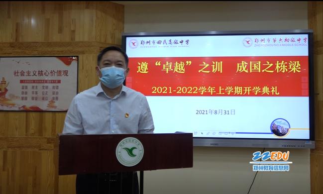 郑州市第六初级中学校长李玉国做开学致辞,激励学子将灾难做教材,与祖国共成长
