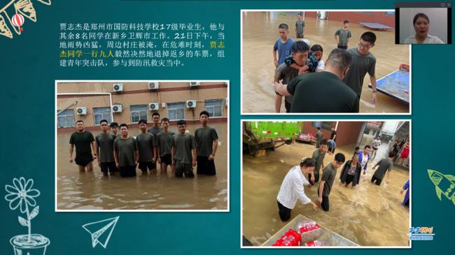 郑州市国防科技学校学子学习身边防汛抗疫志愿者先进事例