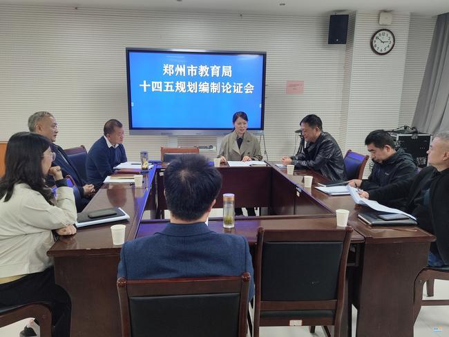 1郑州市教育局召开十四五规划编制论证会