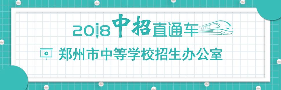 郑州中招直通车网站开通
